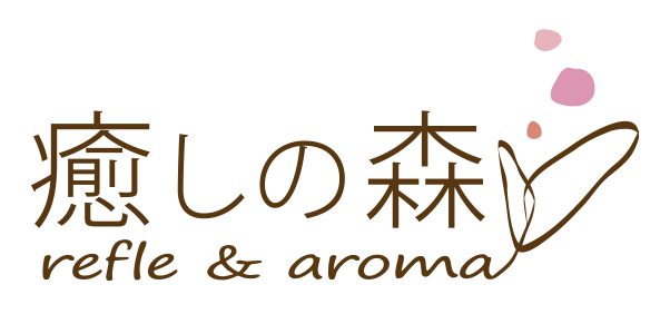 癒しの森 | 名古屋市緑区のマッサージ&リフレクソロジーサロン